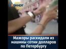 Золотая молодежь решила повторить поступок Павла Дурова, который разбрасывал пятитысячные банкноты из офиса ВКонтакте