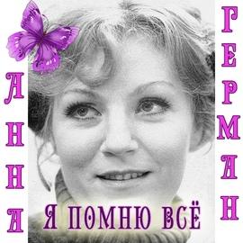 Анна Герман альбом Я помню все (Песни 1978 - 1979 г.)