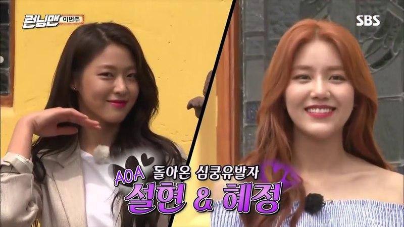 SBS [런닝맨] - 선공개 AOA 빙글뱅글 최초 공개 RunningMan Preview