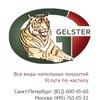 ТСК «Гельстер» - Напольные покрытия