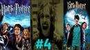Прохождение игры Гарри Поттер и узник Азкабана PC Глациус №4