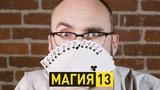 Магия 13 | Vsauce на русском