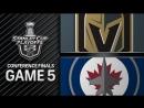 НХЛ - плей-офф. Финал - Запад. 5-й матч. Виннипег Джетс - Вегас Голден Найтс - 12 11, 01, 00