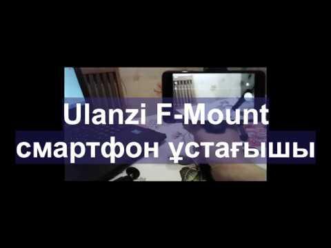 Ulanzi F-Mount смартфон ұстағышы | Шолу