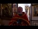 Проповедь иерея Владимира Михальцова перед Таинством Исповеди 12 08 2018 г г Рязань