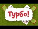 Турбосчет Видеоинструкция к игре от Банды Умников