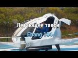 Летающее такси Ehang 184