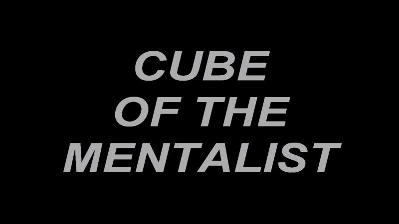 кубик менталиста