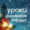 Уроки рисования   web-paint.ru