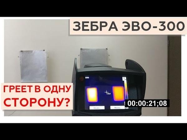 Технология DHF нагревателя ЗЕБРА ЭВО-300