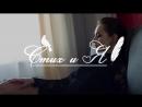 М.Ю. Лермонтов - Я не унижусь пред тобою (Стих и Я)