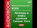 2000085 Chast 2 Аудиокнига. Кун Николай Альбертович. «Легенды и мифы древней Греции: боги»