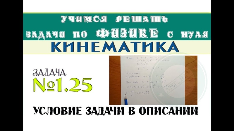 Задача 1,25. КИНЕМАТИКА | Учимся решать задачи по физике с нуля | Среднее ускорение