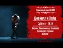 ( 6) ДОМАШНИЙ киноТЕАТР - Джекилл и Хайд (2 акт)