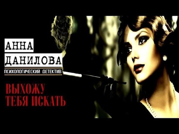 Выхожу тебя искать | Анна Данилова 22.ч (аудиокнига)
