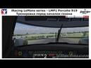 IRacing LeMans Series - Interlagos - тренировка перед сезоном на Порше 919 (no commentary)