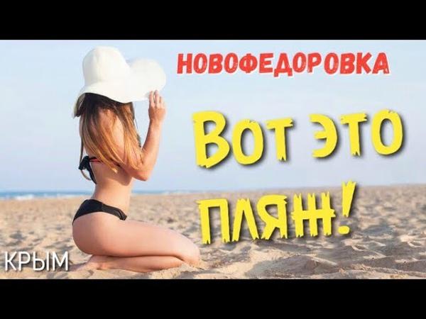 Почему нельзя сделать такие пляжи по всему Крыму Новофедоровка