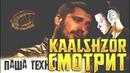 Kalashz0r смотрит Паша Техник 2 Самая жесть под жестким Зависимость В день бывало по 7 раз