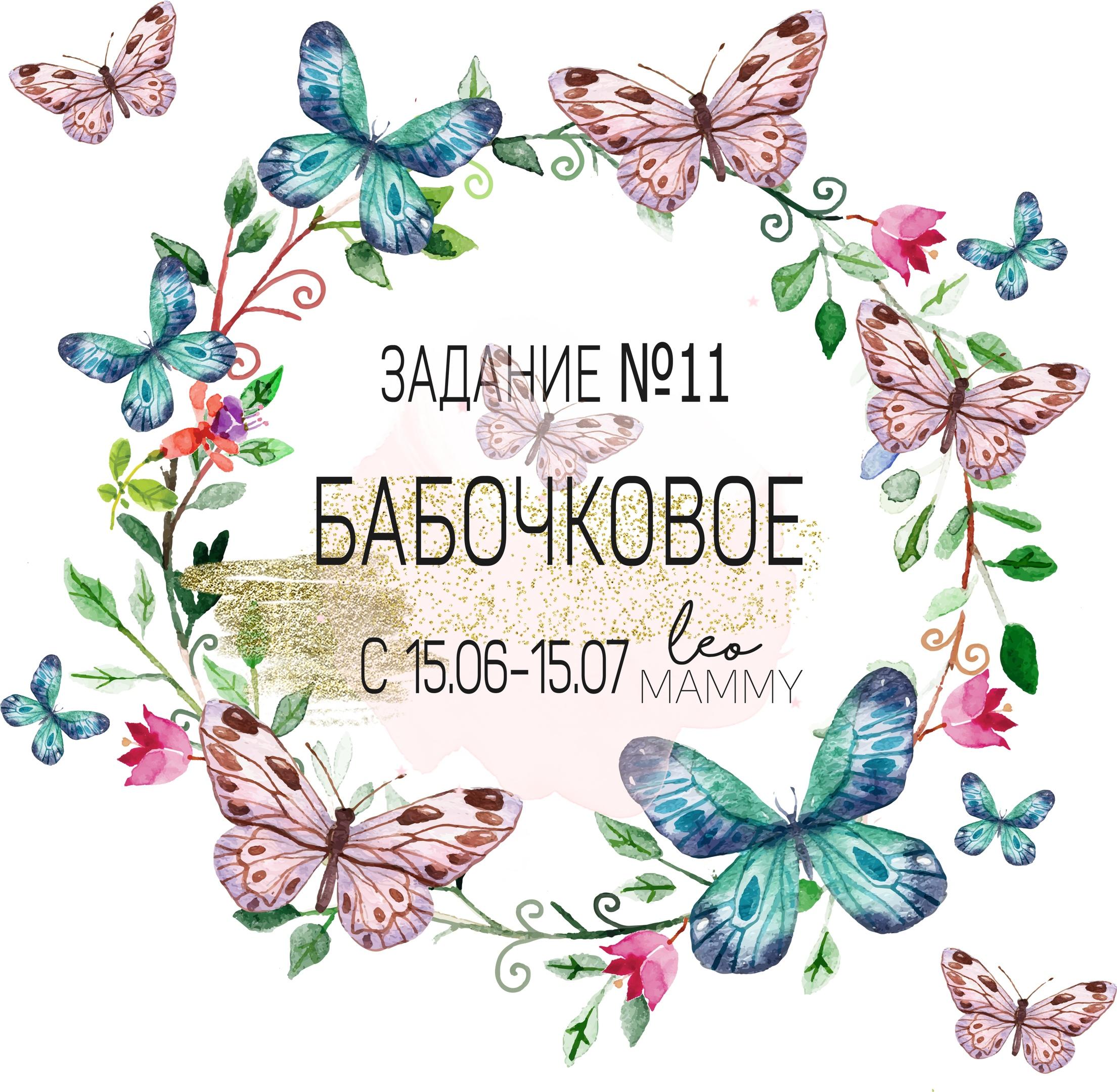 """Задание № 11 """"Бабочковое"""""""