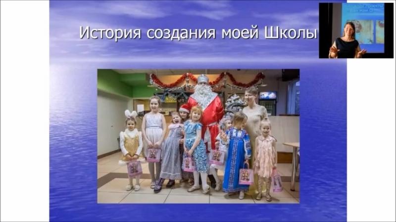 Ольга Лучик о Школе принцесс, создание. Фрагмент вебинара Как создать свою альтернативную школу, сад