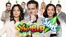Симс 4 The Sims 4. Создаем героев из сериала ТНТ Универ Новая Общага. Строим блок