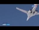 Бомбардировщики с базы Энгельса взлетали на протяжении двух дней