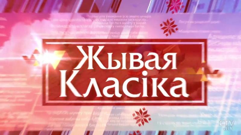 Фіналіст конкурсу Жывая класіка Кіра Вайцяхоўская Віцебск