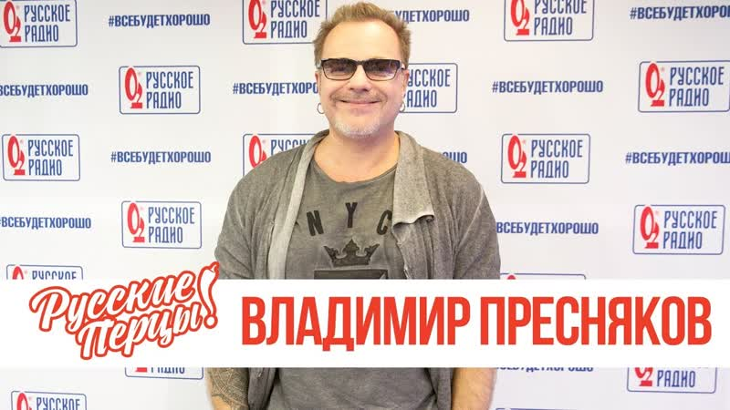 Владимир Пресняков в утреннем шоу Русские Перцы на Русском Радио 15.11.2018