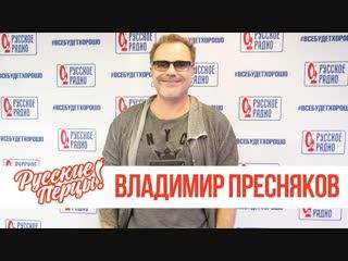 Владимир Пресняков в утреннем шоу