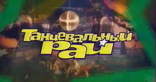 Танцевальный рай (Телеэкспо, январь 1998) Scooter, Rodrgiuez, Gala