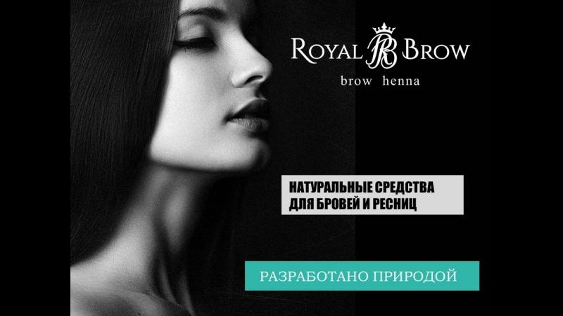 Натуральная продукция Royal Brow