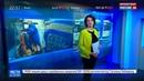 Новости на Россия 24 Кто виновен в смерти пассажирки в автобусе