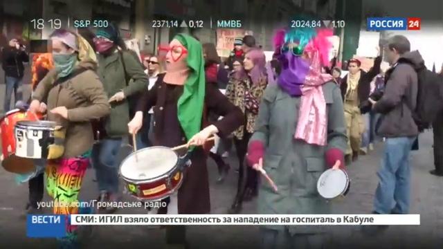 Новости на Россия 24 • Киевских феминисток угостили кефиром с зеленкой