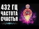 432 Гц Частоты Счастья - Музыка Погружает в Состояние Блаженства | Райские Сферы - Нектар Для Души