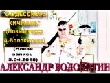 Александр Волокитин - С ОДЕССКОГО КИЧМАНА (Новый текст А.Волокитина) (Новая запись 5.04.2018)
