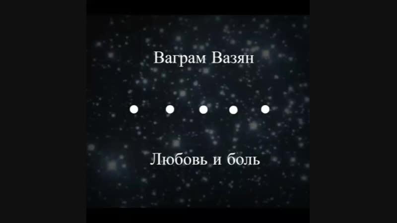 Ваграм Вазян любовь и боль lyrics NEW