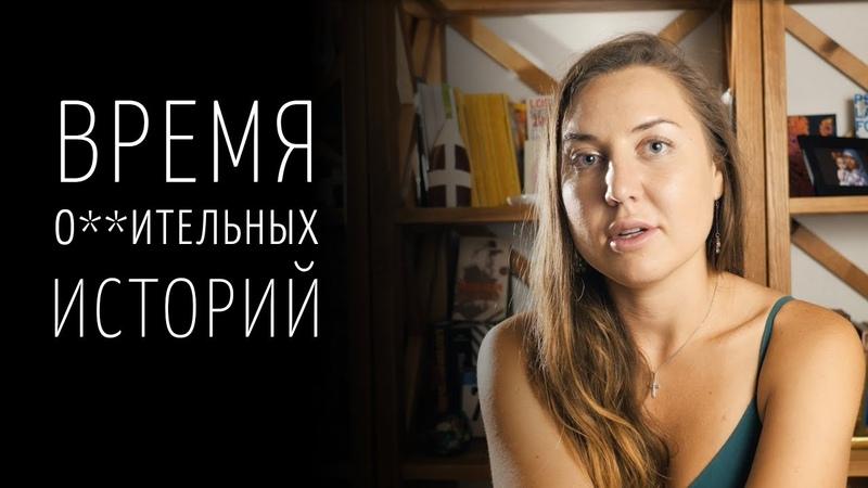Вика Валикова - благотворительность под дулом пистолета / Время * историй