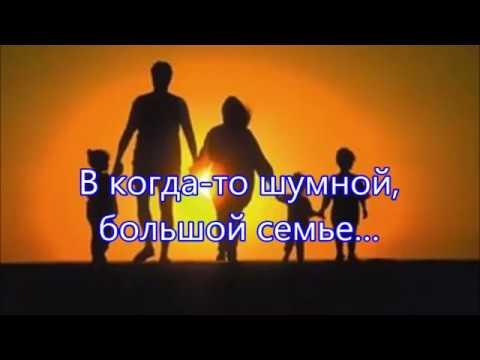 Пустеет в доме христианина - Перебиковский Песня Родителям на Свадьбу
