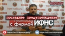 Переписка с фирмой ИФНС Последнее предупреждение   Профсоюз Союз ССР   октябрь 2018