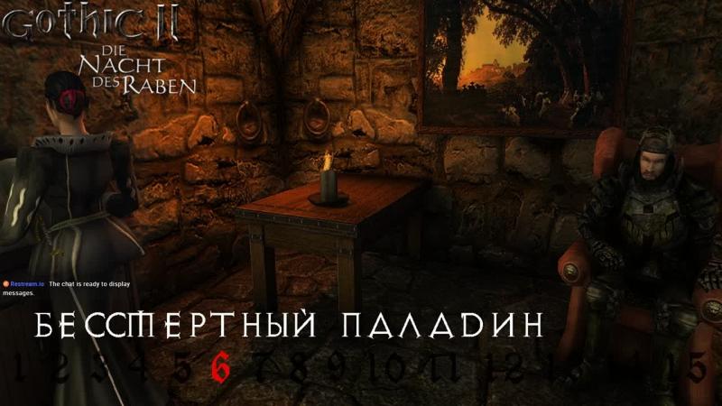 (6) Бессмертный Паладин / Gothic2 NOTR