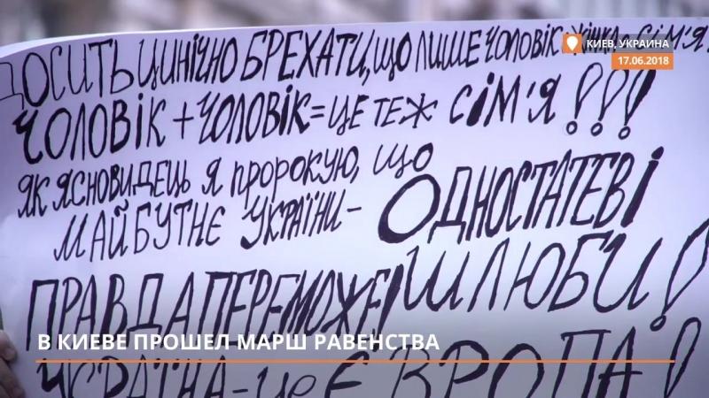 26 минут свободы. Как в Киеве прошел ЛГБТ прайд