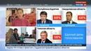 Новости на Россия 24 Единый день голосования как голосуют в Ярославле и Кирове