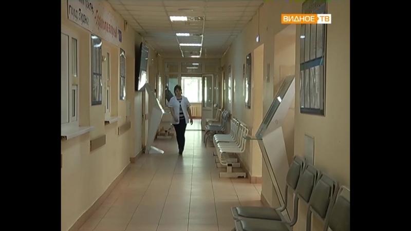 Диспансеризация - каждую субботу жители Ленинского района могут пройти медобследования в Видновской поликлинике