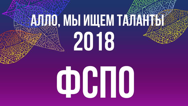 Алло мы ищем таланты 2018 ФСПО