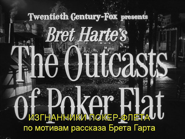 "a comparison of the characters in outcasts of poker flats The outcast of poker flat bret harte's story of ""the outcasts of poker flat"" is a study in moral contrast, faced with calamity the characters react indifferent and unpredictable."