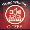 Подслушано Парковый | Пермь
