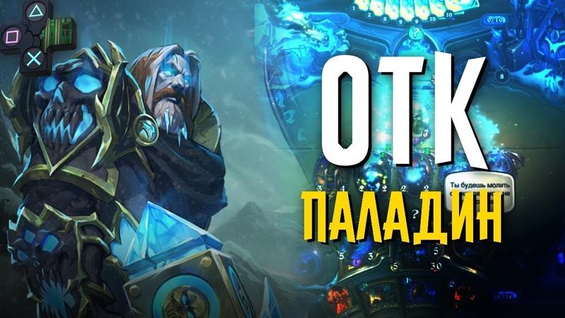 Фан Колода OTK ДК Паладина через Аукциониста - Катка Дня 4