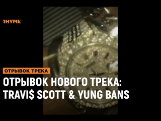 ОТРЫВОК НОВОГО ТРЕКА: Travi$ Scott x Yung Bans [Рифмы и Панчи]