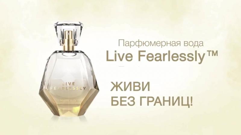 Парфюмерная вода Live Fearlessly™ Лив Фиарлесли