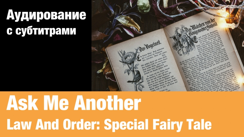 Ask Me Another — Law And Order: Special Fairy Tale Victims Unit | Аудирование по английскому языку